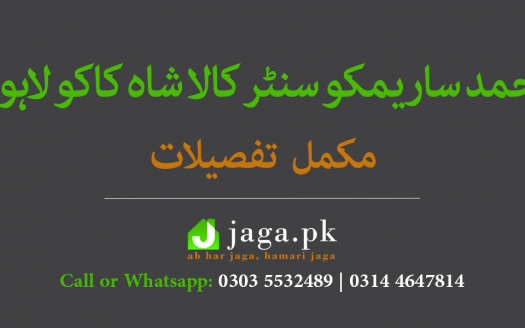 Ahmed Saremco Centre KSK Lahore Feature Image