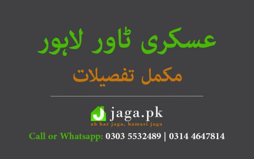 Askari Tower Lahore Feature Image