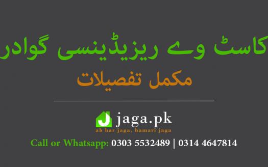 Coastway Residency Gwadar Feature Image