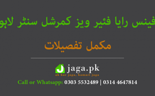 Defence Raya Fairways Commercial Centre Lahore Feature Image
