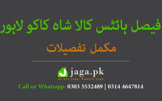 Faisal Heights Kala Shah Kaku Lahore Feature Image