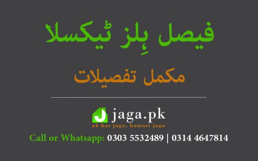 Faisal Hills Taxila Feature Image