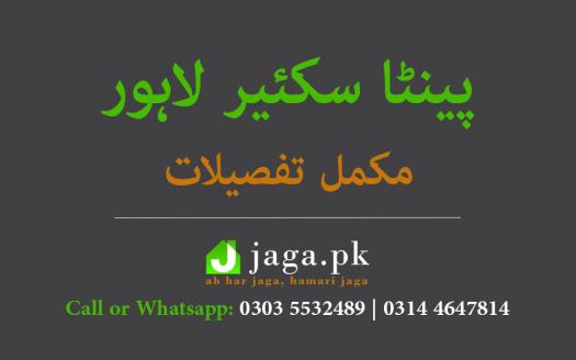 Penta Square Lahore Feature Image