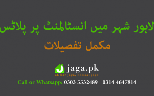 Plots on Installments in Lahore Feature Image