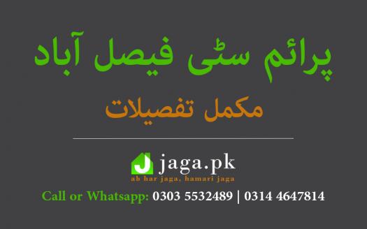 Prime City Faisalabad Feature Image