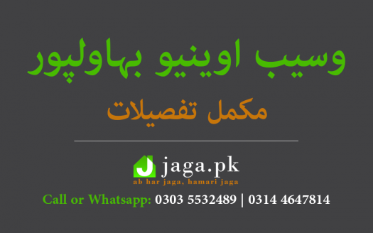 Wasaib Avenue Bahawalpur Feature Image