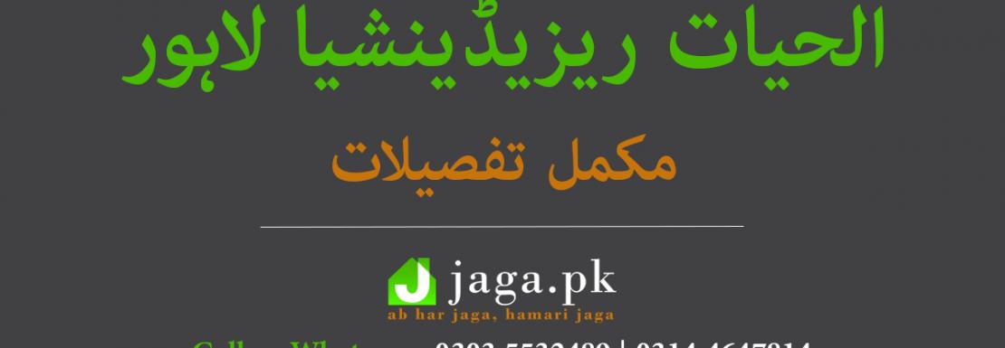 AL Hayat Residencia Lahore Feature Image
