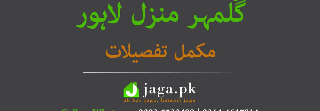 Gulmohar Manzil Lahore Feature Image