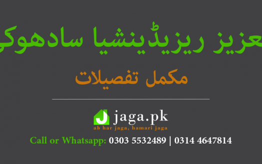 Al-Aziz Residencia Sadhoke Featured Image