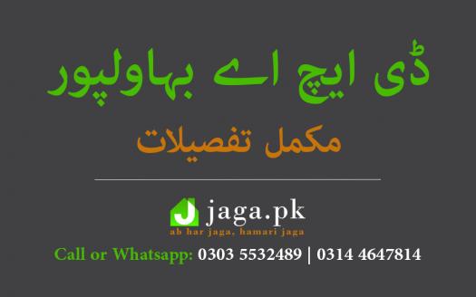 DHA Bahawalpur Featured Image