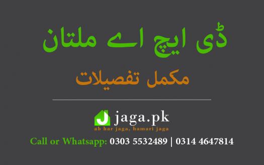DHA Multan Featured Image