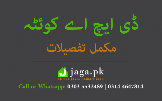 DHA Quetta Featured Image