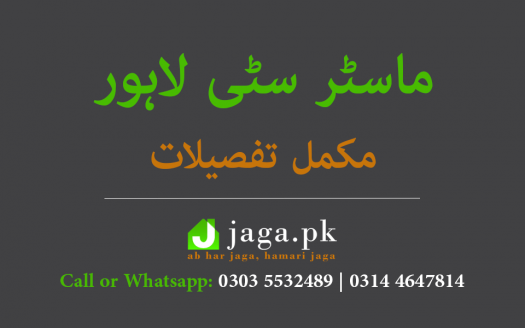 Master City Lahore Featured Image
