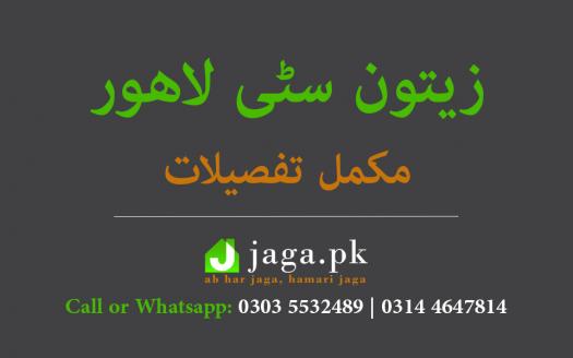 Zaitoon City Lahore Featured Image