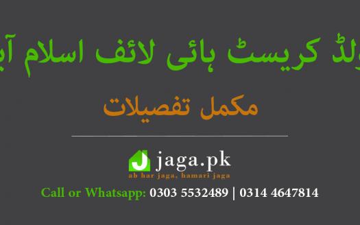GoldCrest Highlife Islamabad Featured Image jaga