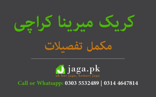 Creek Marina Karachi Featured Image jaga