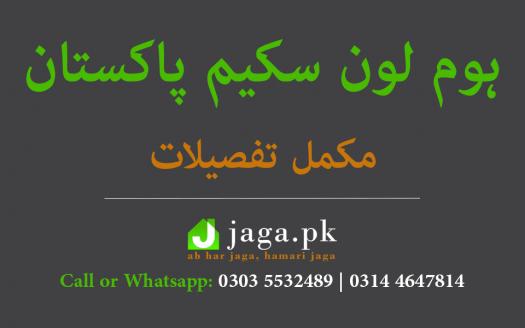 Home Loan Scheme Pakistan Featured Image jaga
