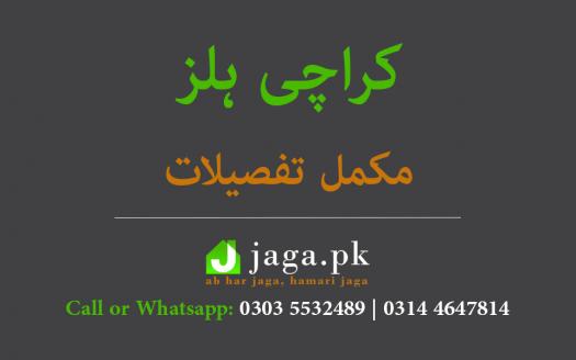 Karachi Hills Featured Image jaga