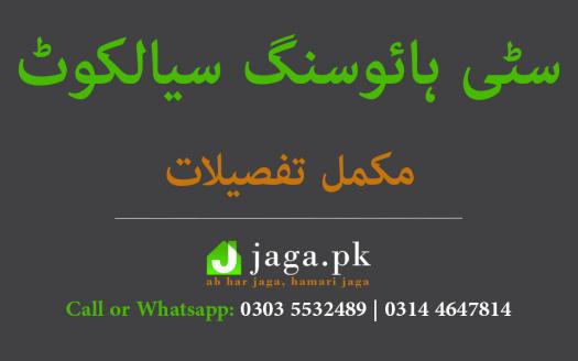 Citi Housing Sialkot Featured Image jaga
