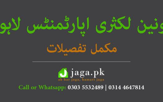 Union Luxury Apartments Lahore Featured Image jaga