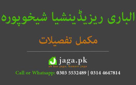 Al Bari Residencia Sheikhupura Featured Image